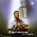 Metahue